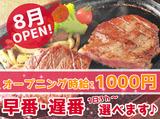 情熱ステーキ 塩尻店【8月OPEN】のアルバイト情報