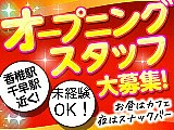 Ringのアルバイト情報