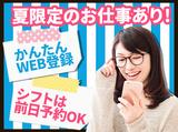 【二俣川エリア】株式会社リージェンシー 横浜支店/GEMB001084のアルバイト情報