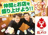 「三代目 鳥メロ」福山店【AP_0779_1】のアルバイト情報