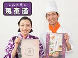 馬車道 千葉幸町店(馬車道グループ)のアルバイト情報