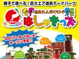 奈良健康ランド・奈良プラザホテルのアルバイト情報