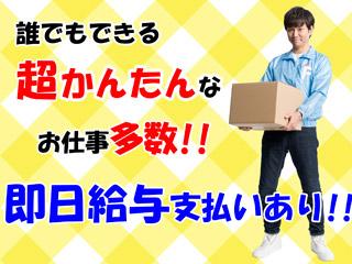 株式会社フルキャスト 関西支社のアルバイト情報
