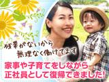 E-style 瑞光店・寝屋川店(株式会社アンジェラック)のアルバイト情報