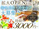 株式会社 GOLD  ☆20代の女の子達が、楽しくワイワイやってます☆ ノルマ!?客引き!?絶対ないから大丈夫♪のアルバイト情報