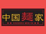中国麺家 津田沼パルコ店のアルバイト情報