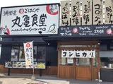 まいどおおきに食堂 浜街道丸亀食堂店のアルバイト情報