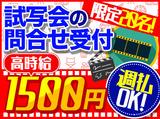 【東京エリア】株式会社プラスアルファ 新宿支店<7-MJ-3>のアルバイト情報