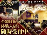 微熟女ラウンジ Rich Doll〜リッチドール〜 ※未経験者積極採用中!!のアルバイト情報