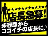 カレーハウス CoCo壱番屋 奈良上三条店のアルバイト情報
