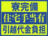 YC中野島のアルバイト情報