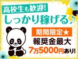株式会社サカイ引越センター 関西15支社合同募集のアルバイト情報