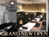 EMPRESS MINAMIのアルバイト情報