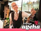 lounge ageha〜アゲハ〜のアルバイト情報