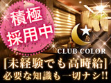 CLUB COLOR 〜☆幅広い年代の女性が活躍中!未経験者さんも大歓迎!☆〜のアルバイト情報