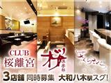 【3店舗同時募集】桜倶楽部&桜離宮&Lounge さくらさくらのアルバイト情報