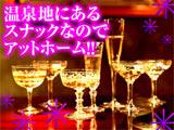 HOT SPOT 空  ★☆★☆夏到来!リゾートバイト!始めませんか?!☆★☆★のアルバイト情報