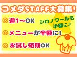 コメダ珈琲 出雲姫原店のアルバイト情報