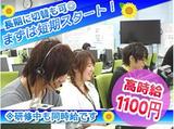 株式会社ベルシステム24高松S.C./011-60068のアルバイト情報