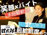 甘太郎 南平岸駅前店のアルバイト情報