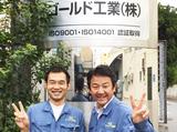 ゴールド工業株式会社のアルバイト情報