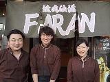 焼肉伝説 ファラン(花郎)のアルバイト情報