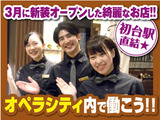 覇王樹さぼてん本店東京オペラシティ店のアルバイト情報