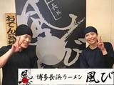 博多長浜ラーメン風び 本店のアルバイト情報