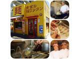 黄金の福ワンタン まくり 飯倉本店のアルバイト情報