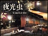 夜光虫 〜YAKO-CHU〜 『20〜30代の女の子が中心に活躍中★』未経験でも時給3500円〜!!のアルバイト情報