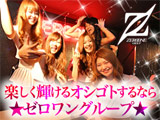 [A]HAKATA SHOW THEATER ZERO GIRL [B]劇場型酒場RED GiRLのアルバイト情報