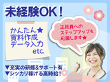 株式会社大京のアルバイト情報