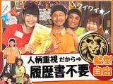 金獅子のヤキニク 清田本店のアルバイト情報