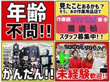 無法松 日田店のアルバイト情報