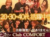 Club COMFORT (未経験者多数活躍中の姉キャバクラ)のアルバイト情報