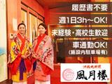 沖縄地料理「風月楼」恩納本店のアルバイト情報