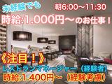 有限会社テン・エイティワン 札幌営業所 (勤務先:札幌全日空ホテル)のアルバイト情報