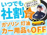 北海道カーオイル株式会社 セルフステーション江別高砂のアルバイト情報