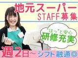 スーパーチェーンふじ深川店のアルバイト情報