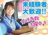 佐川急便株式会社 本荘営業所のアルバイト情報