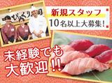 江戸前びっくり寿司 永福町店のアルバイト情報