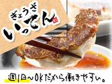 餃子 いってん 水道橋店のアルバイト情報