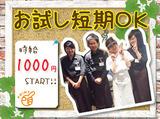 凱旋門 宮原店のアルバイト情報