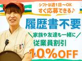 平禄寿司  札幌白石菊水元町店のアルバイト情報