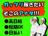 有限会社キタガキ ※出町柳駅のアルバイト情報