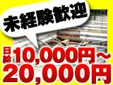 有限会社 鈴木工務店のアルバイト情報