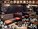 熟女クラブ KAZOKU (カゾク)のアルバイト情報