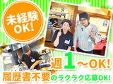 越後秘蔵麺 無尽蔵 京都八条家のアルバイト情報