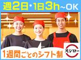 スシロー 和歌山新生店のアルバイト情報