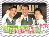 マルハン四日市北店【2405】のアルバイト情報